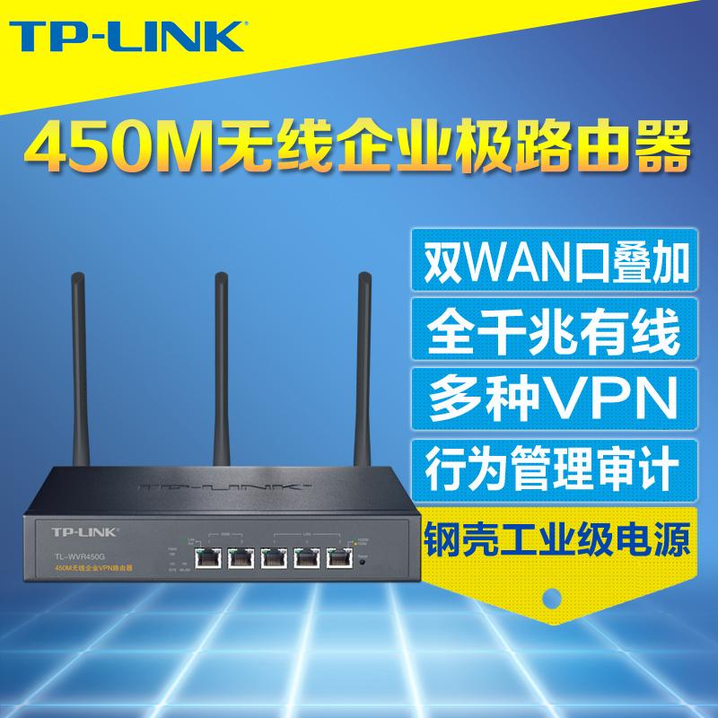 TP-LINK tplink TL-WVR450G无线450M wifi全千兆有线企业级路由器