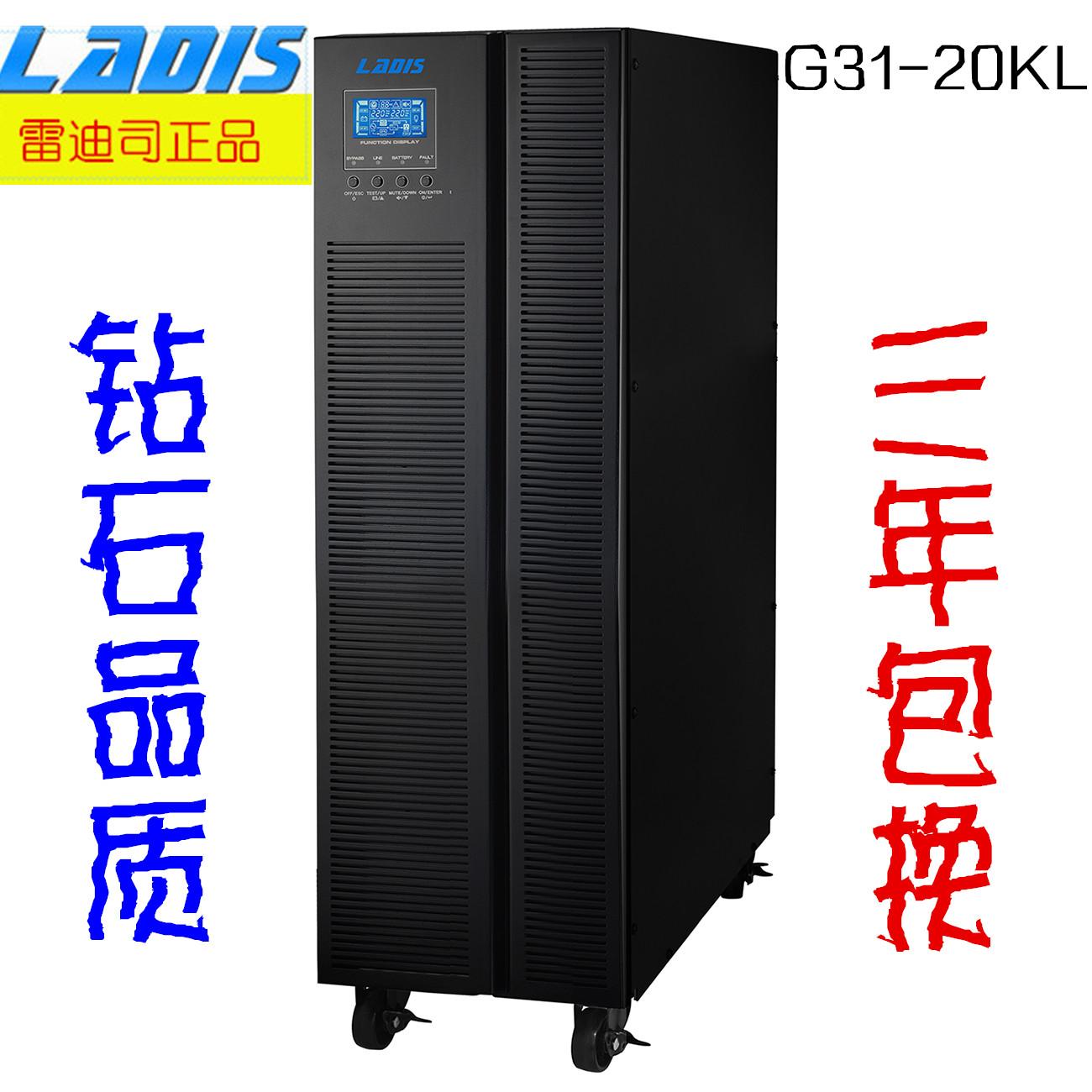 Reddy UPS UPS G31L-20KL für online - 20KVA16KW Linie 380V220V optional