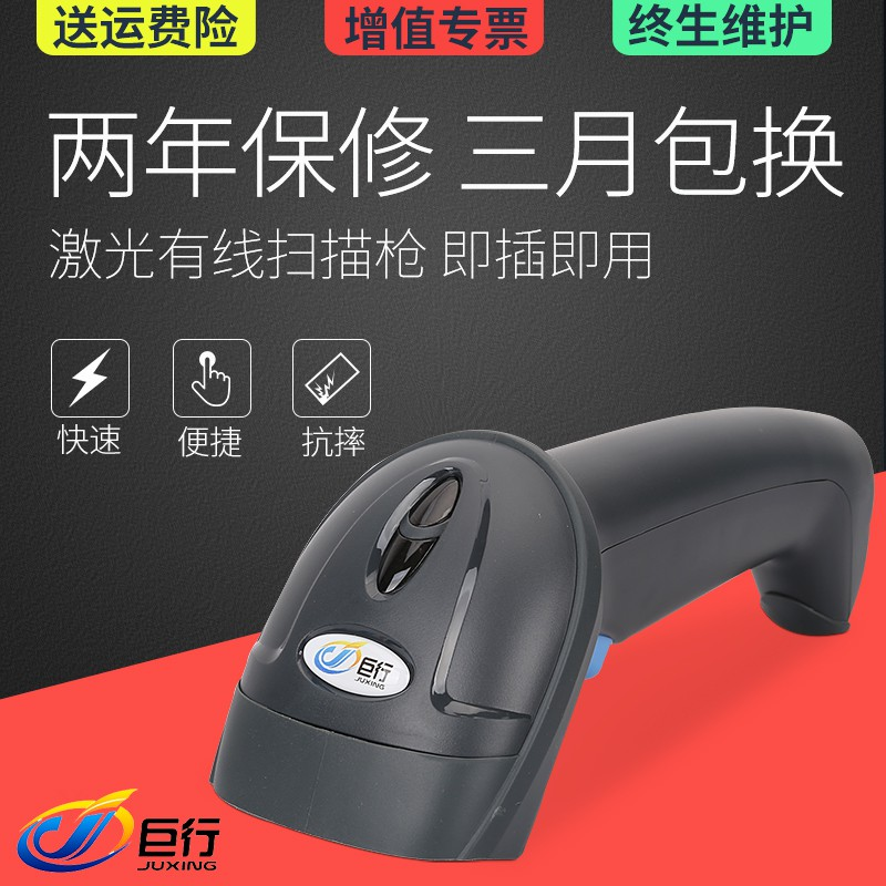 The number of laser scanning barcode scanning gun gun battery support Bluetooth wireless two-dimensional code express supermarket
