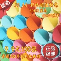 Cartone morbido di Colore di Carta Origami a forma di fotocopia DELLA CARTA Origami a forma di Carta di Colore dei Bambini di Colore DELLA CARTA da Stampa