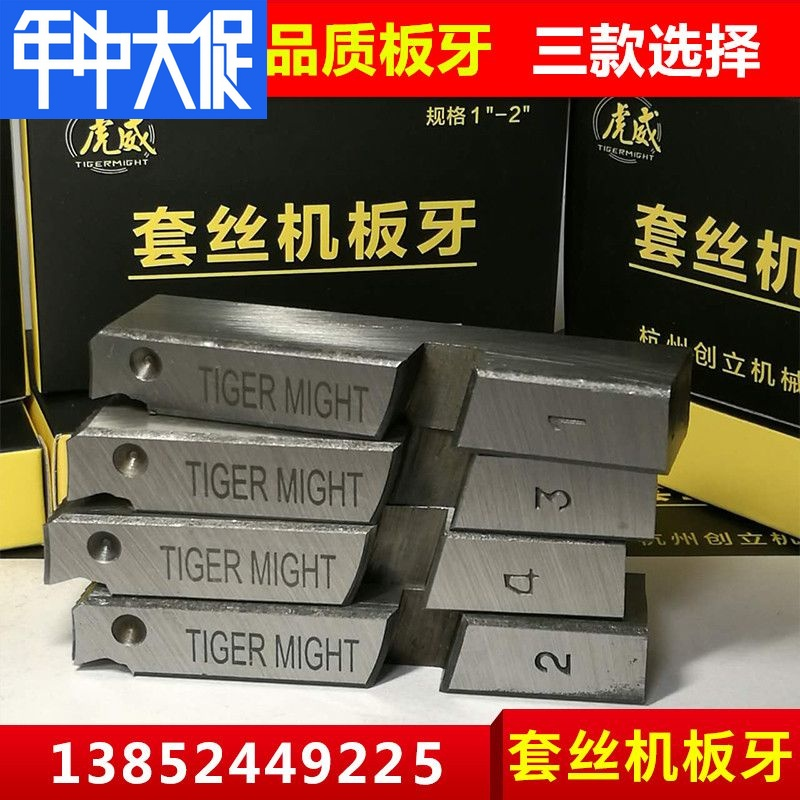 Die with the original tiger tiger ace die die threading machine electric threading machine