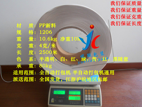 PP packaging tape with new material, semi transparent belt, full automatic packaging belt for Yue Online