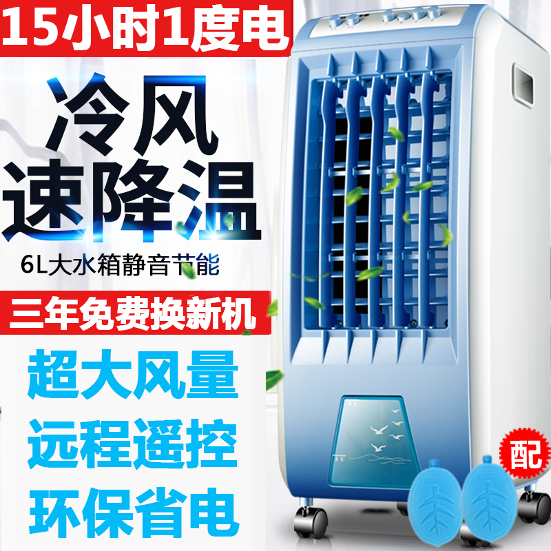 Mobile air cooler mobile commercial home air conditioning refrigeration cooling fan cooling water of small air conditioning fan