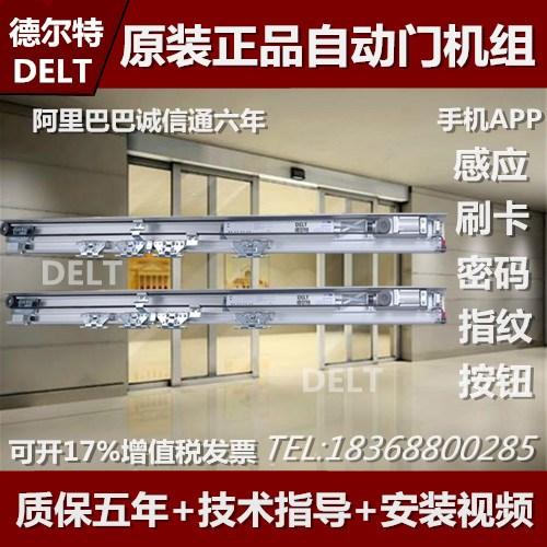 Sliding door motor unit 150 automatic sliding door automatic door motor unit electric induction induction door glass