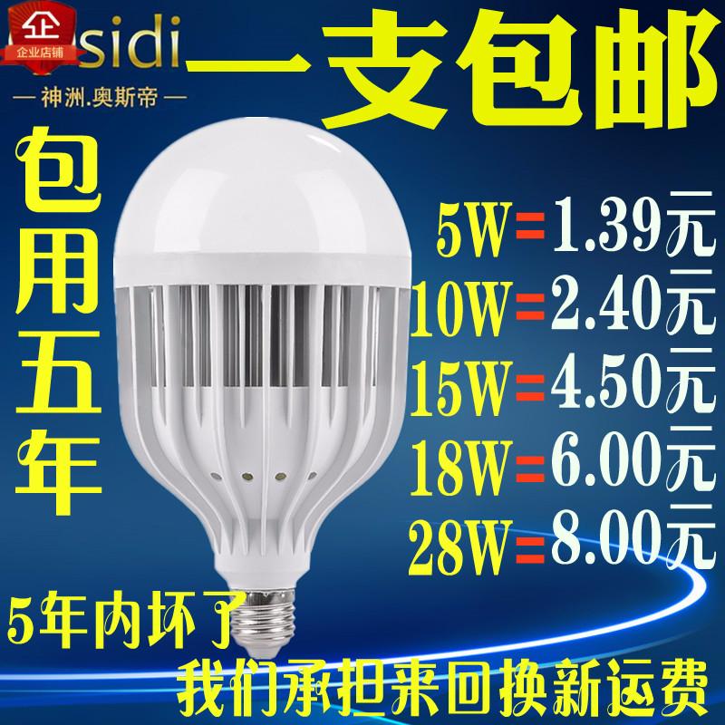 Bóng đèn pha công suất lớn LED bóng đèn tiết kiệm điện gia dụng E27 ốc miệng than 18w36W Chamber siêu sáng nhà máy đèn chiếu sáng