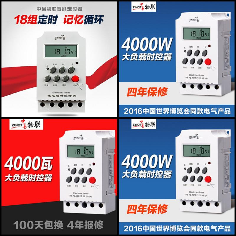 Computer time control switch timer, high power electronic automatic street lamp, time light box controller 220V home micro
