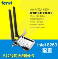 Desktop PCIe wireless network card, 8260/8265/7260AC Dual Band Bluetooth WiFi receiver