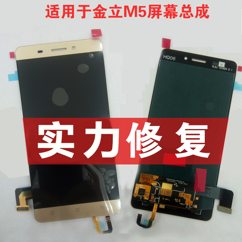 The official version of M5 hand screen assembly s5/s6pro/M5PLUS/GN8001/3001 display for Jin