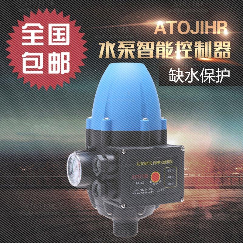 бустерный насос водяной насос электронный поток регулятора давления автоматический регулируемый давление воды, защиты интеллектуальных AT23 переключатель
