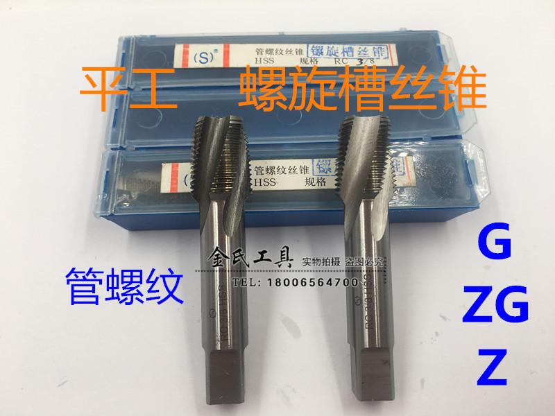Pinghu British pipe thread machine tap / flat spiral groove tap ZGZG1/83/41/21/81