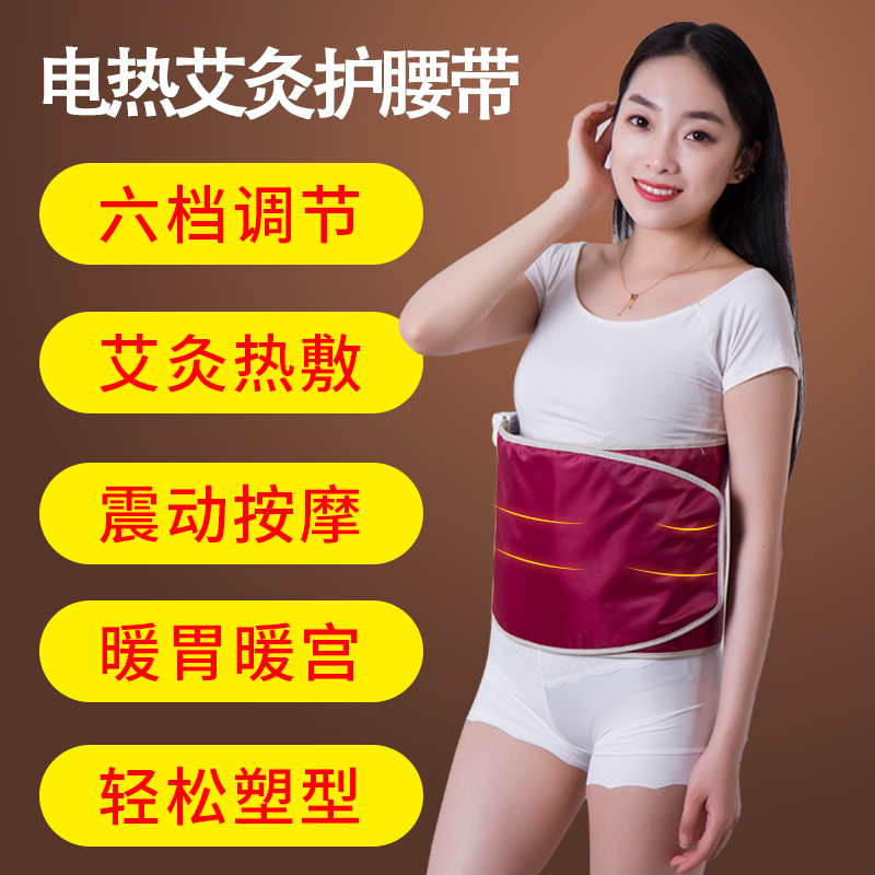 Apply electric heating belt warm Kang moxibustion massage waist ache heating warm stomach warm house