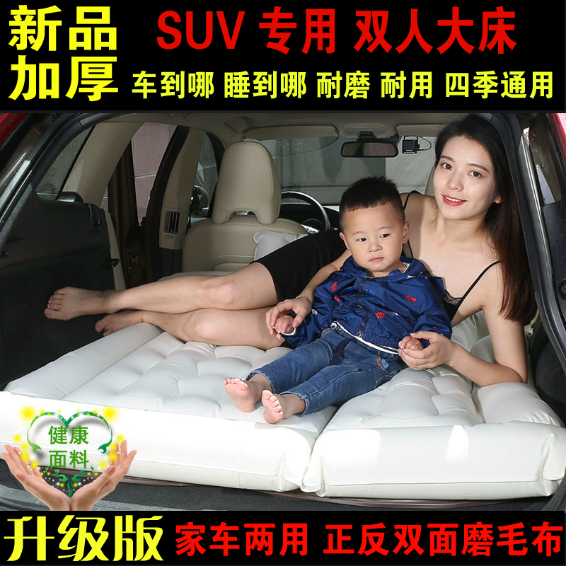 Zotye T600 Honda CRV Chi bin XRV car air cushion double bed mattress for winter flocking