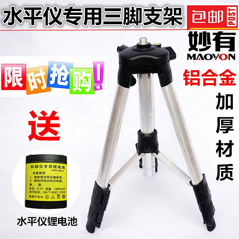 ขาตั้งอลูมิเนียมปรับระดับสายอุปกรณ์นั่งร้านขาตั้งกล้องอินฟราเรดเลเซอร์เครื่องมือวัดระดับสาม