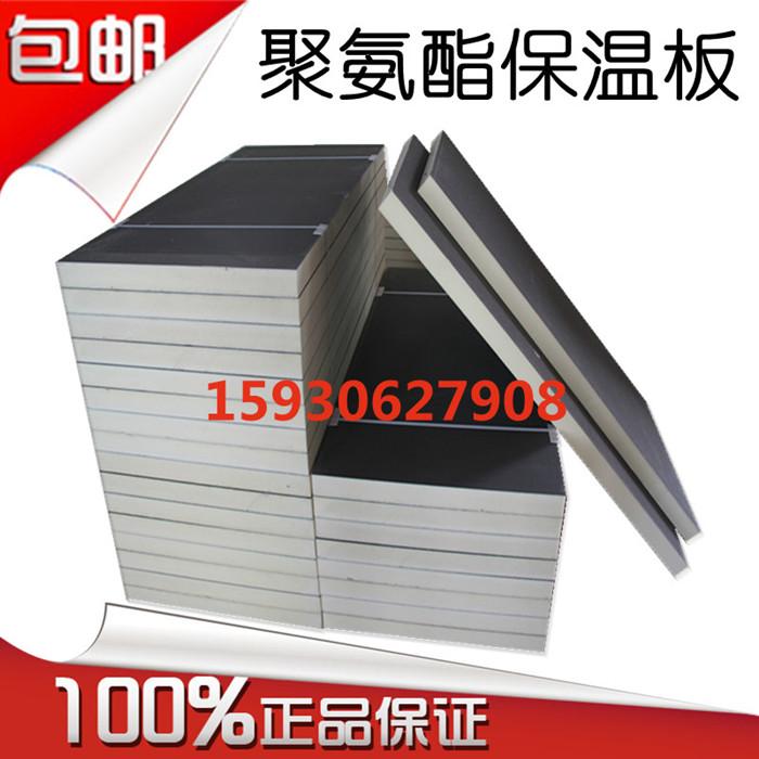 Plaque d'isolation thermique composite de polyuréthanne ignifuge de suspension de matériau de plafond de toit à l'intérieur et à l'extérieur des panneaux de mousse d'isolation thermique de la plaque de paroi de la chambre