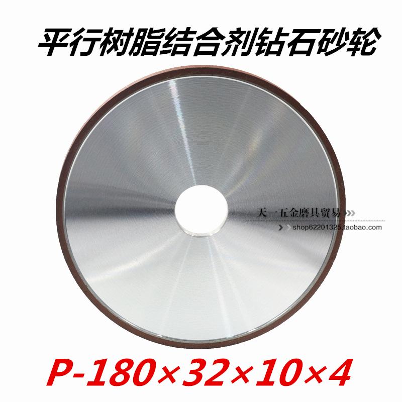 Alloy wheel flat resin diamond grinding wheel grinding machine wheel 75%P180*32*10*4 tungsten steel