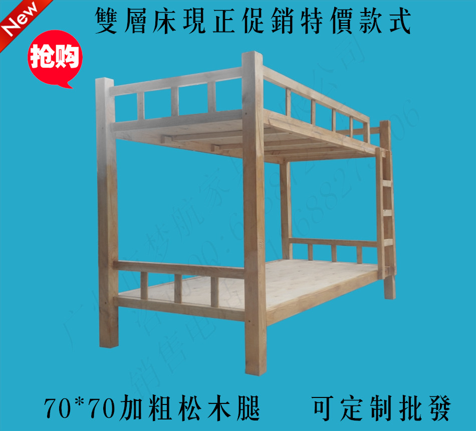 Dream wood solid bed, high and low beds, bunk beds, high and low bunk beds, student beds can be customized factory direct sales staff beds