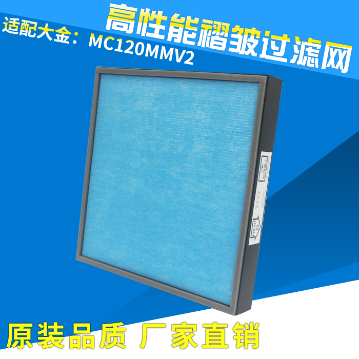 Fit Daikin Air Purifier MC120MMV2 filter HEPA high performance filter