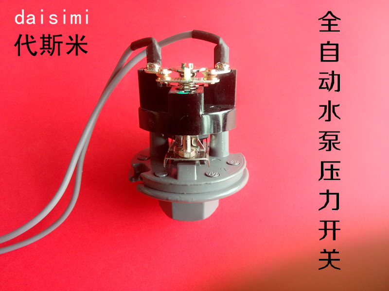 Pump switch pressurization pressure adjustable switch control self-priming pump controller water pressure switch hydraulic pressure