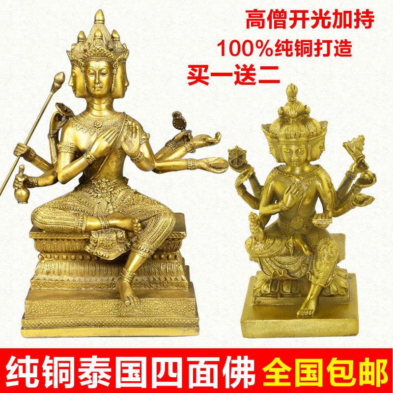 小號大梵天王+開光證書+五帝錢開光純銅泰國四面佛大梵天王銅像擺件供奉佛像大號家居裝飾工藝品