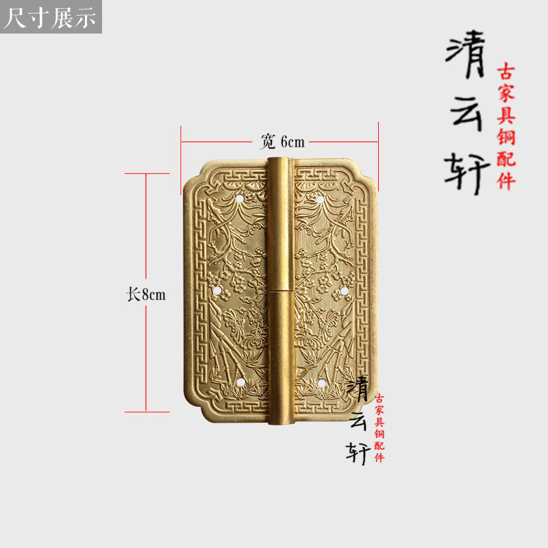 Chinese antique carved hinge top cabinet cabinet wardrobe door and window screen shake leather copper hinge special offer