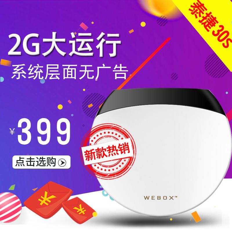 fält 4 (tv - WeBox/ tai jet WE30S android wi - fi - spelare är hd - nätverket stb 4k