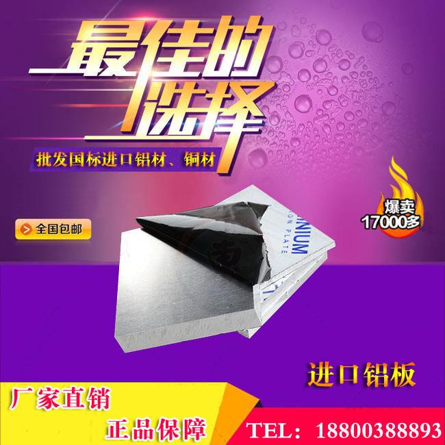 2A12t4ジュラルミン板3A21LY12czアルミスティック7075T6アルミニウムの塊5A066082アルミニウム合金厚切り