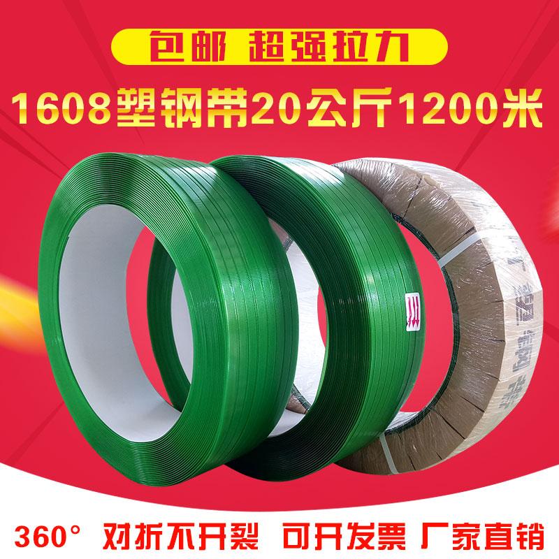 Venda Quente plástico pet Verde de mão elétrico com Banda de plástico de embalagem de lata com bandagem máquina