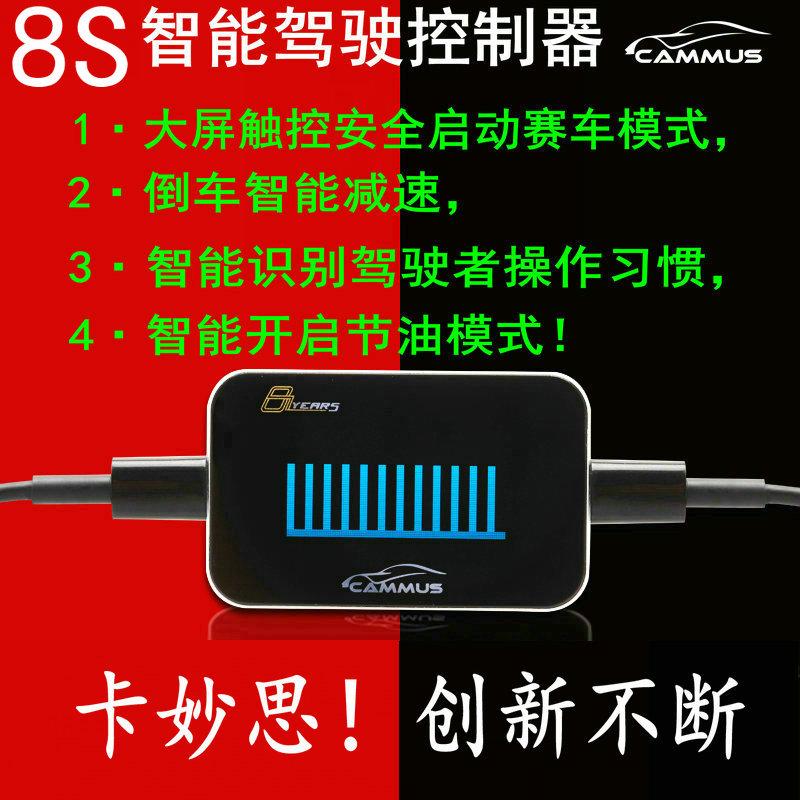 Camus y conducción inteligente + touch capacitiva 8s el controlador de pantalla electrónica de aceleración acelerador de controlador