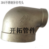90 degrees 304 stainless steel faucet elbow reducing elbow diameter faucet elbow adapter threaded joint