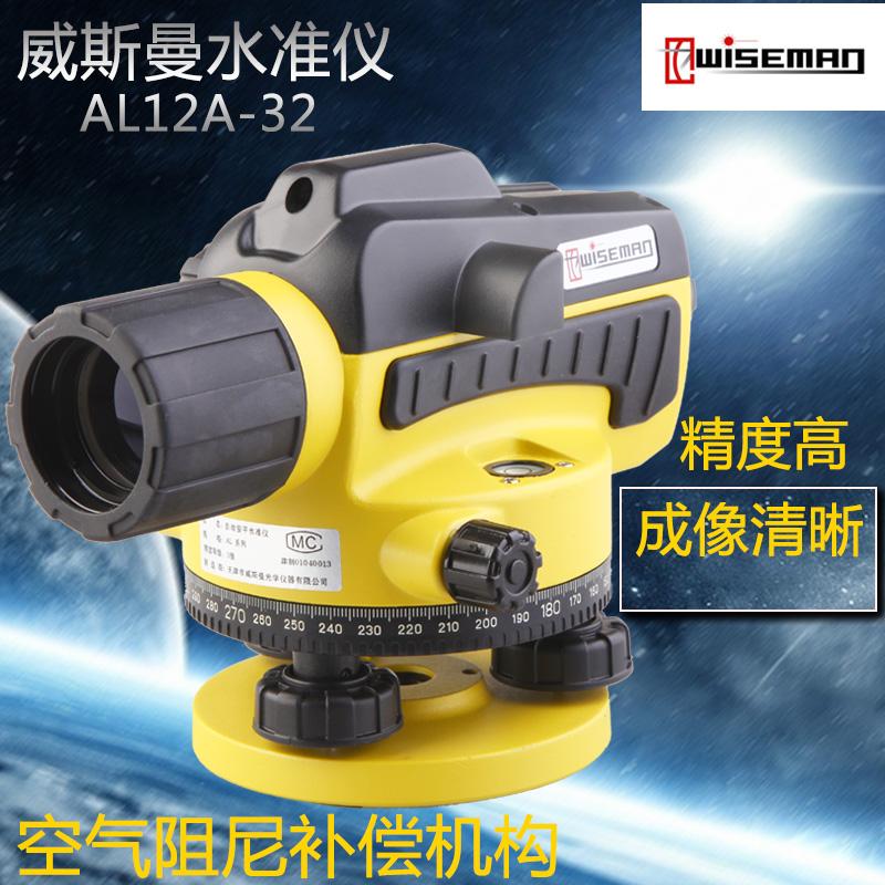 เทียนจิน / เครื่องมือวัดระดับเครื่องวัดระดับ Wiseman DSZ32C / AL12A32 อัตโนมัติ Anping 32 เท่าหอเท้าขาตั้งกล้อง