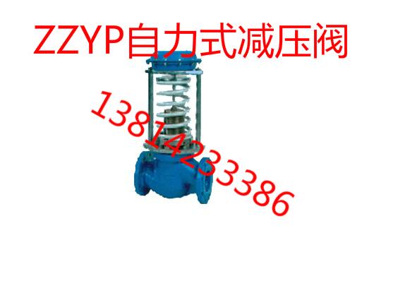 ZZYP self pressure reducing valve cast steel (stainless steel) pressure reducing valve DN50