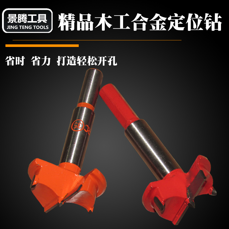 The special cabinet hinge hole 35mm plastic hinge Eterpan woodworking drill positioning hinge drilling pipe