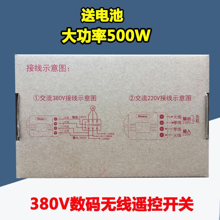 380 digitaalinen kauko - ohjattu kytkin suuritehoiset pesukone, joihin moottori - kauko - ohjain vaihtaa V220V
