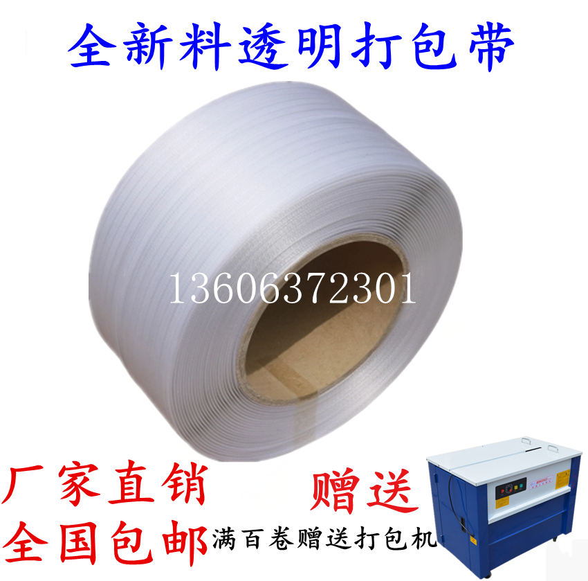 Plastic packing belt, strapping belt, manual hot melt strapping belt, semi-automatic packing belt, PP belt mail