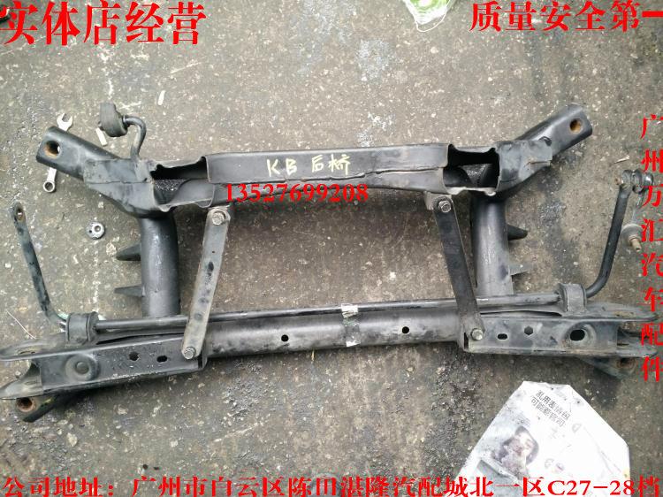 Dodge Bo bien lingote de oro 梁后桥 marco del Cuarteto delantero barras paralelas, la barra de equilibrio vengador de la chatarra