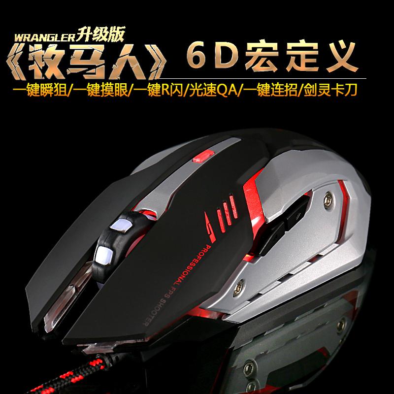 De wilde wrangler kabel van e - muis spel machines laptops USB - kantoor 小苍 post pakken.