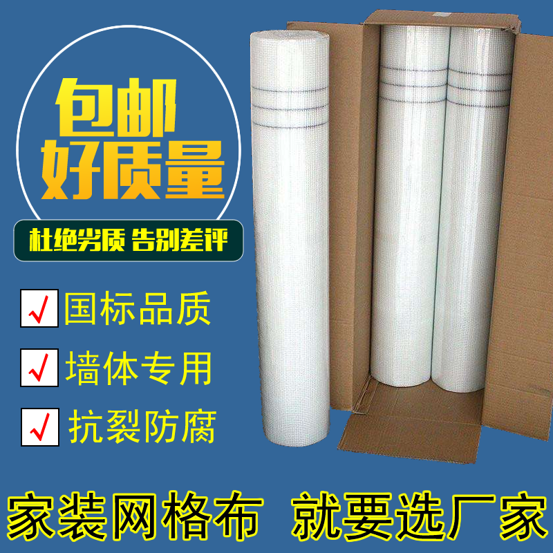 Yue source of glass fiber mesh cloth seam cracking wall crack glass fiber mesh cloth adhesive mesh tape
