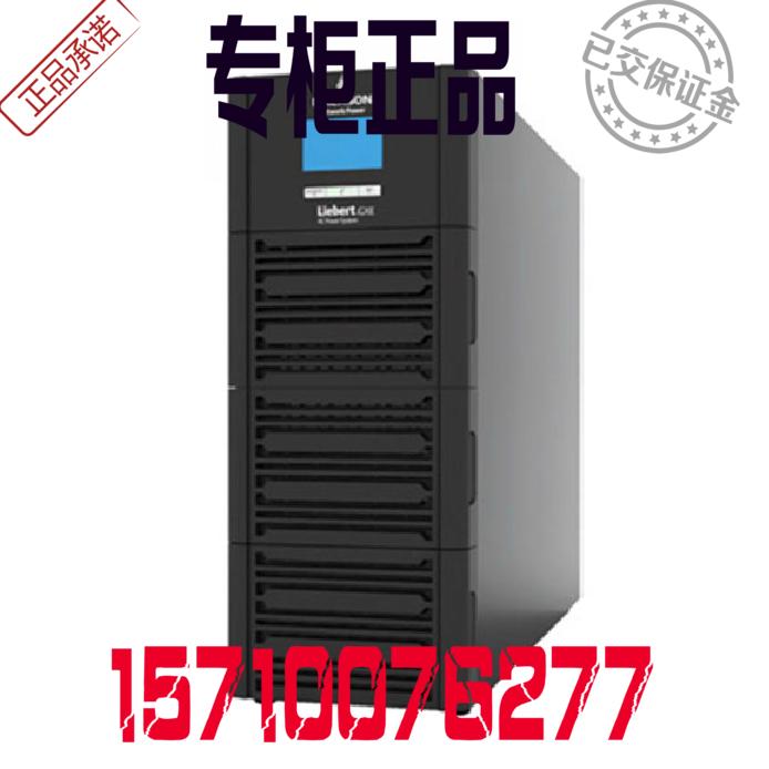 Emerson UPSGXE06k00TE1101C006KVA / 4.8kW en el tipo estándar de cabeza sin batería