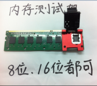 DDR2 memory particle test rack / chip test stand, IC test stand, 8 bit 16 bit memory tester