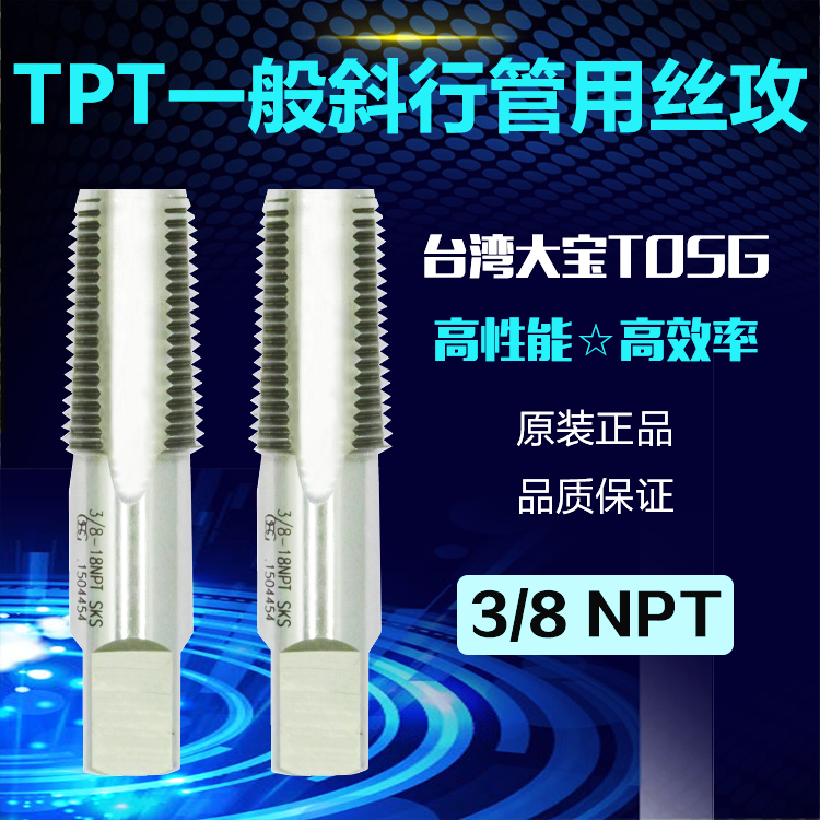 Attack hand American 3/8-18NPT TOSG Taiwan Dabao TPT oblique tooth tapered pipe thread tap wire.
