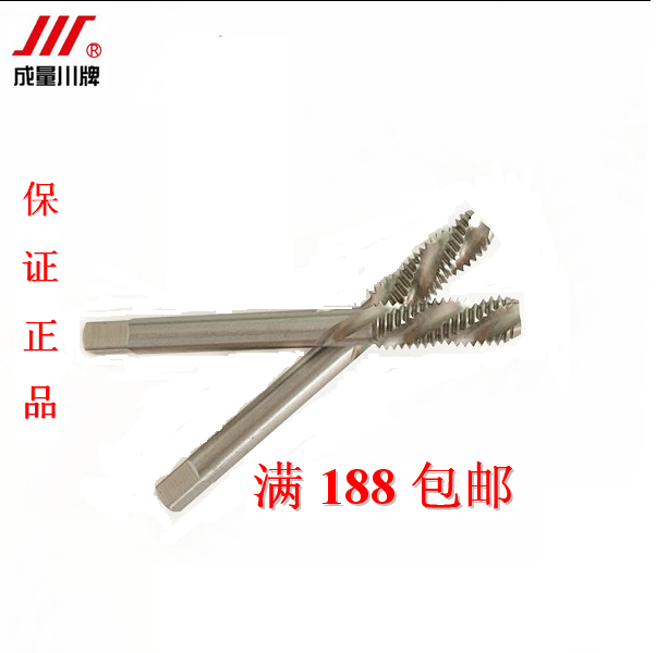 Authentic Sichuan brand production spiral tap M5M6M8M10M12M14M16M18G1/4