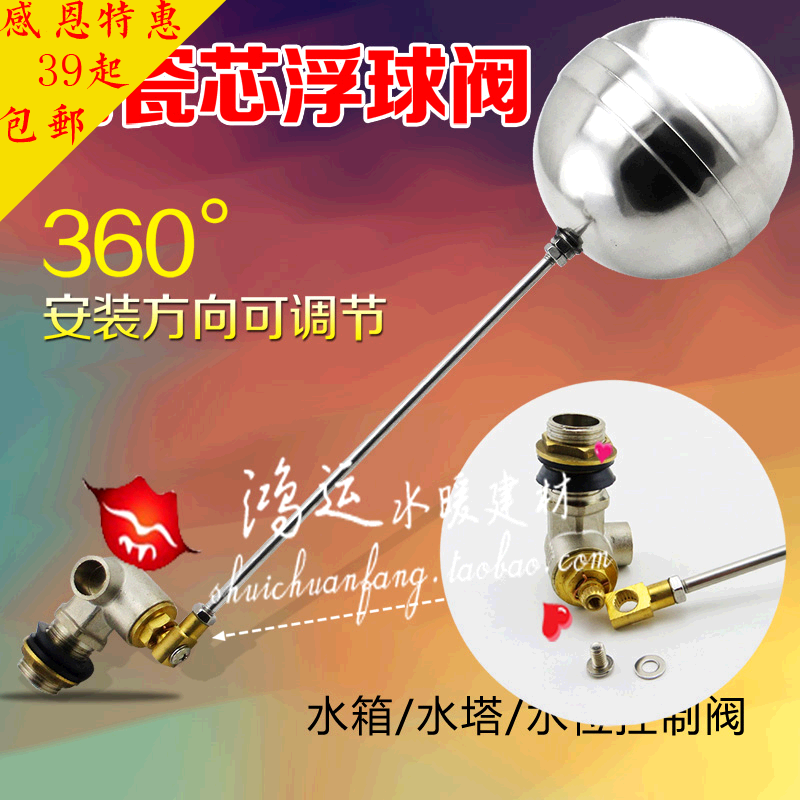 Water level control valve, float ball valve, 4 water tower, ceramic tank, copper core quick opening float valve water level controller