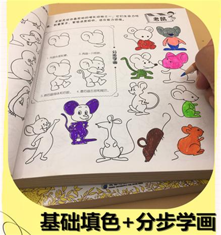 彩铅画智力描红图画书图书手工涂色本小学生手绘漂亮男童简笔画儿