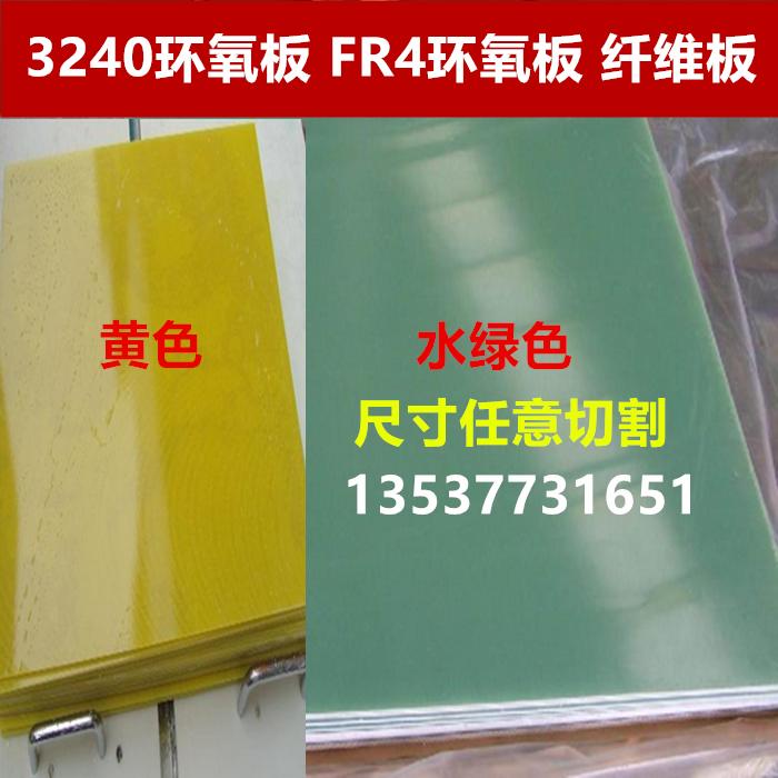 Materiales aislantes: epoxi fr4 placa placa placa placa placa de fibra de vidrio, fibra de resina epoxi grabado