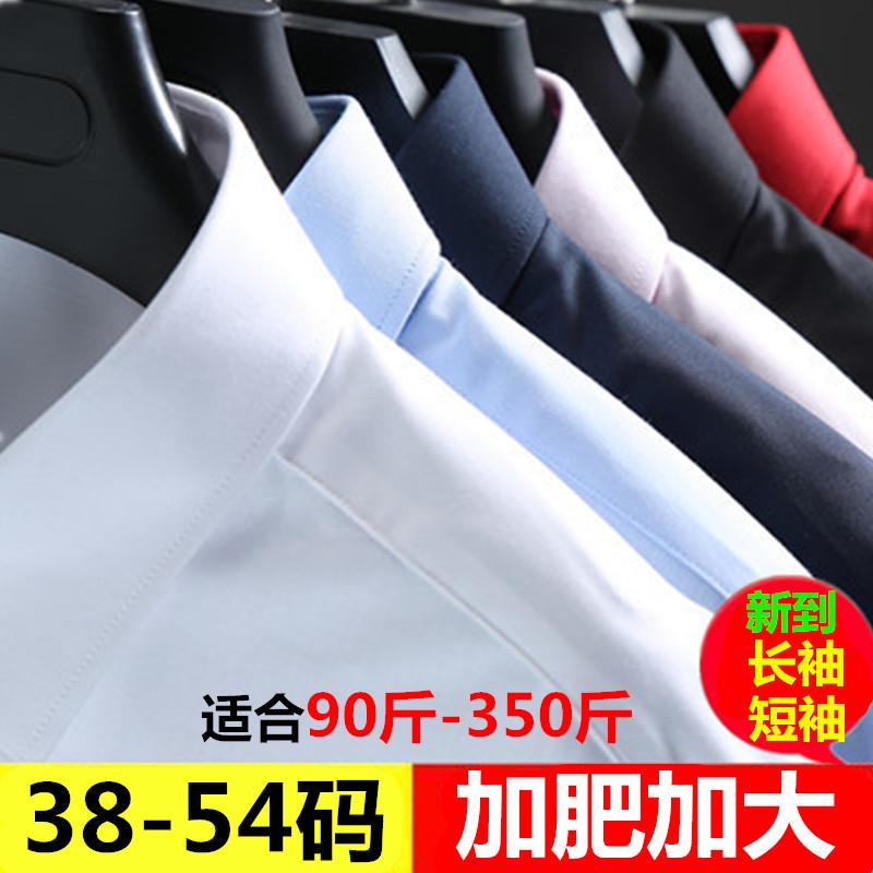 男士加肥加大短袖衬衫特体大号超大码衬衣男正装纯色宽松肥佬长袖