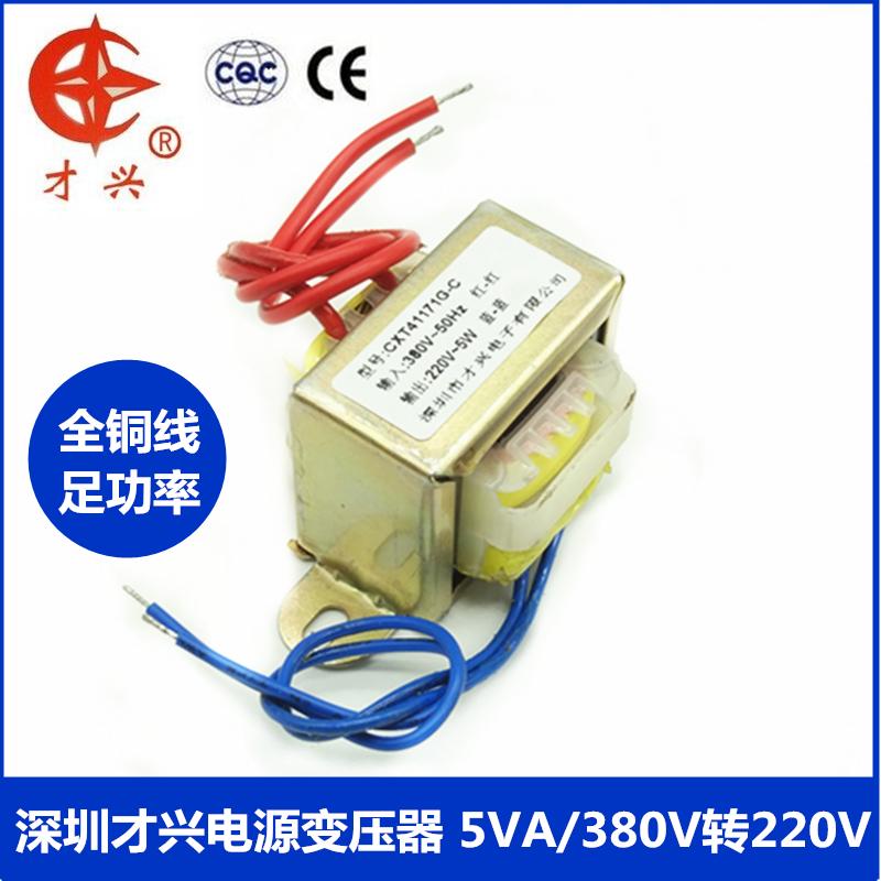 Trasformatore di alimentazione di tipo EI41 5W5VA380V 220V380V 220V a fuoco variabile di bovini