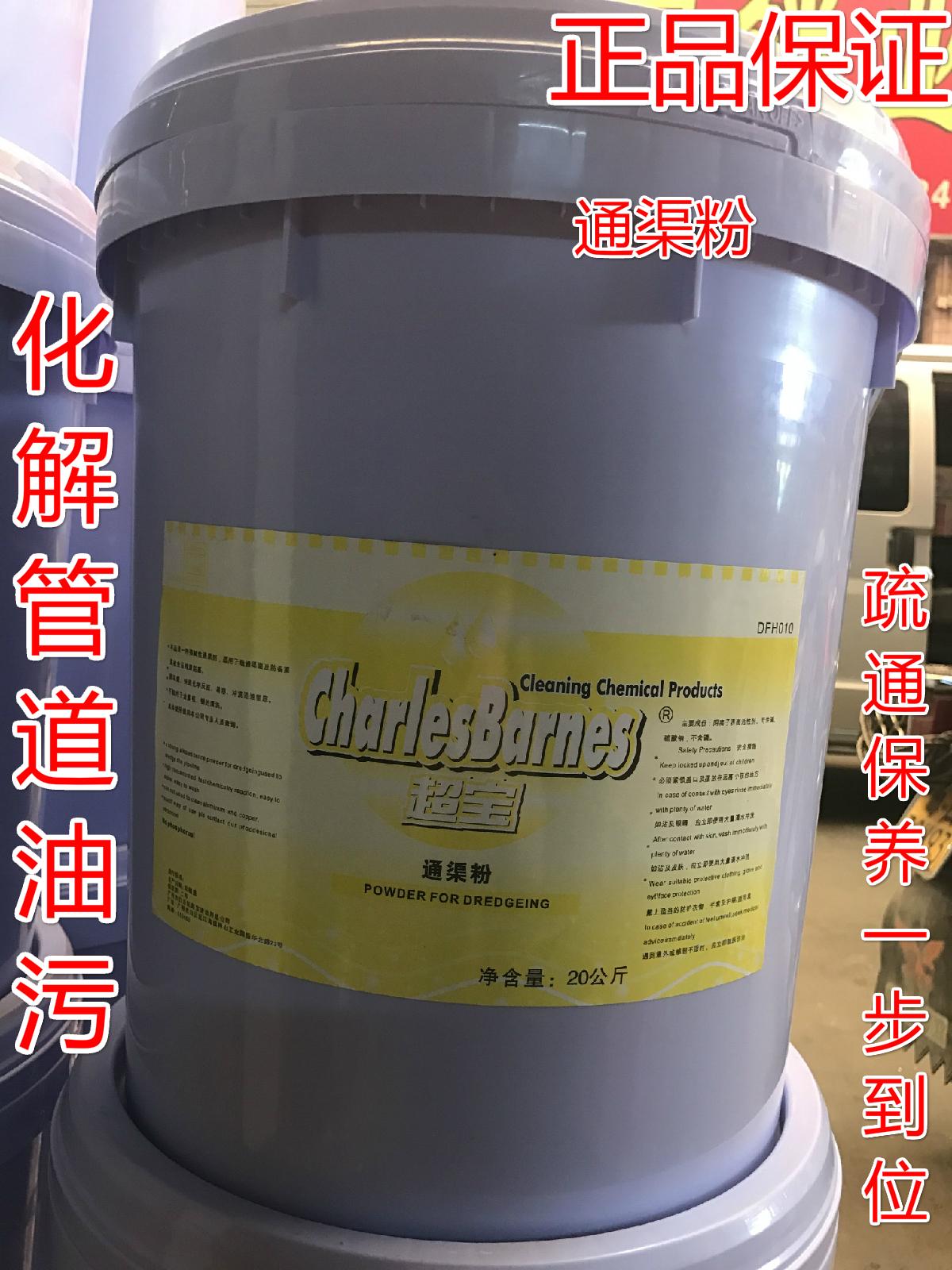 El drenaje de aceite de cocina DFH009 polvo para limpiar el tubo de desagüe ultra - ultra - boutique de 20kg.