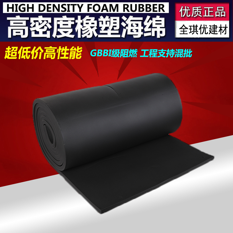 Aluminum foil sound insulation heat insulation cotton fiber glass cloth rubber plastic board embossing heat preservation cotton car roof self adhered flame retardant package