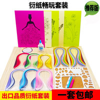 Paper making kit, hand slip tool kit, paper making material package, roll paper drawing, color paper folding, paper folding