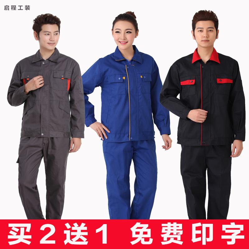 В весенний и осенний комбинезон с длинными рукавами труда мужчин и женщин по заказу костюм костюм завод пальто ремонтной одежды Хуан инженерных одежды